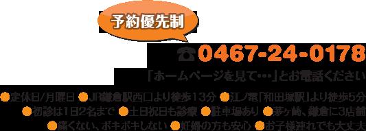 電話:0467-24-0178