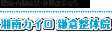 【鎌倉市の整体】湘南カイロ鎌倉治療室:ホーム