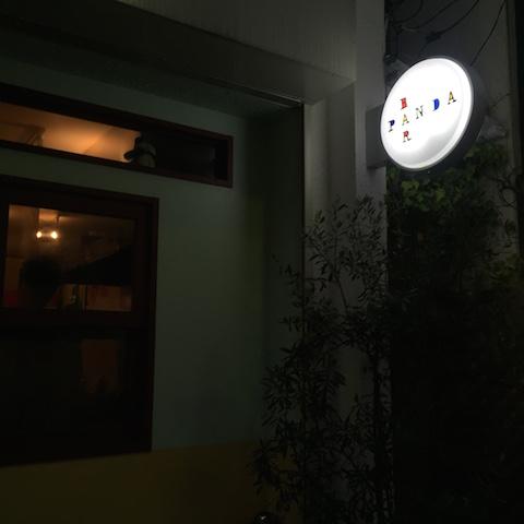 スペイン居酒屋「パンダバル」